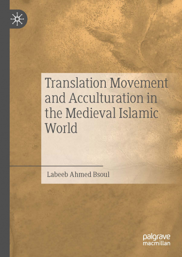 Book Cover of Translation Movement and Acculturation in the Medieval Islamic World